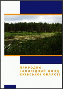 KyivOblastPZFBookCover