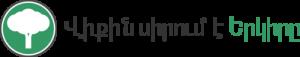 Логотип вірменського конкурсу «Вікі любить Землю». Автор - Vacio.