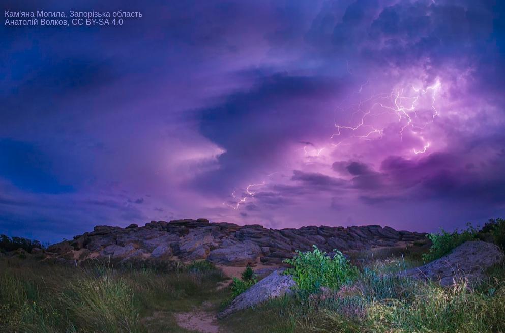 Блискавка над Кам'яною Могилою. Анатолій Волков, CC BY-SA 4.0